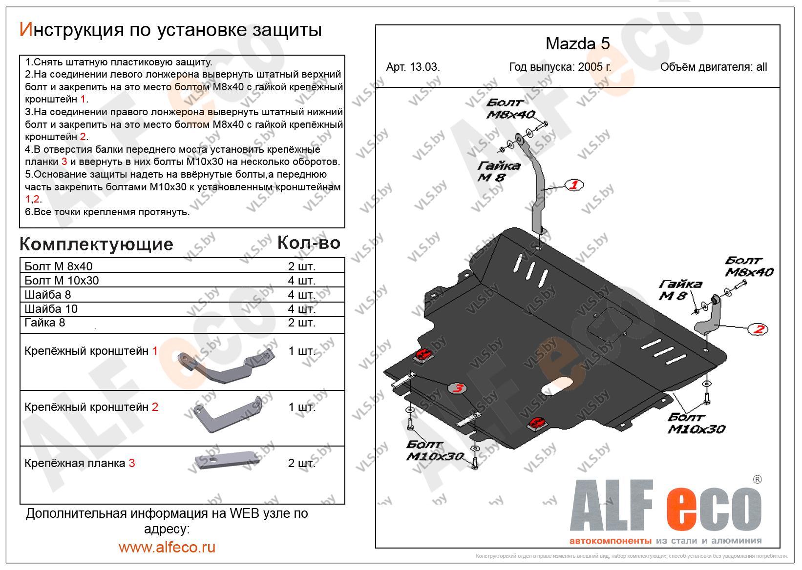 Защита картера двигателя и КПП MAZDA Premacy с 2005-2010