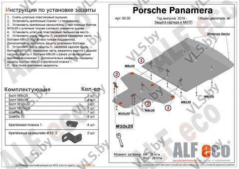 Защита картера и КПП Porsche Panamera с 2010-.. металлическая
