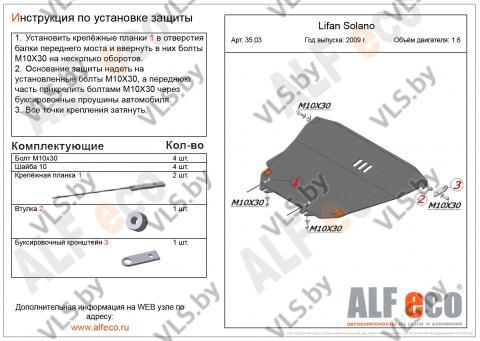 Защита картера двигателя и КПП Lifan 620 с 2009-.. металлическая