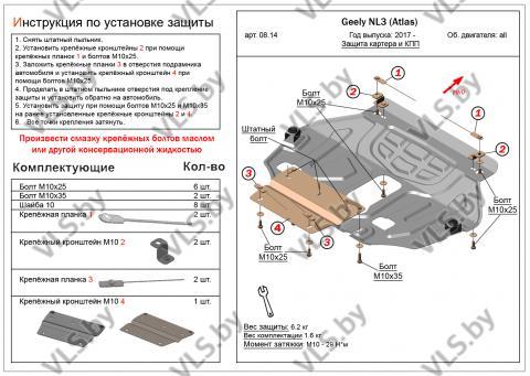 Защита картера Geely Atlas NL3 c 2017-... металлическая