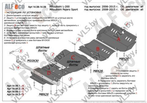 Защита двигателя Mitsubishi Pajero Sport с 2008-2015 металлическая (рис.В)