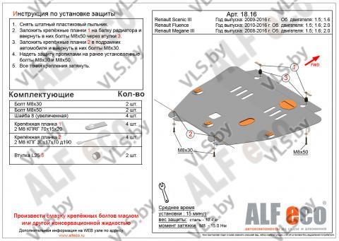 Защита двигателя Renault Fluenсe c 2009-... металлическая