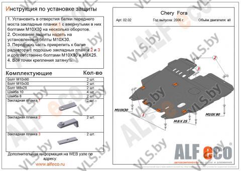 Защита картера и КПП CHERY FORA с 2006-.. металлическая