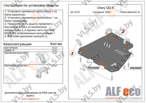 Защита картера и КПП CHERY QQ 6 с 2006- .. металлическая
