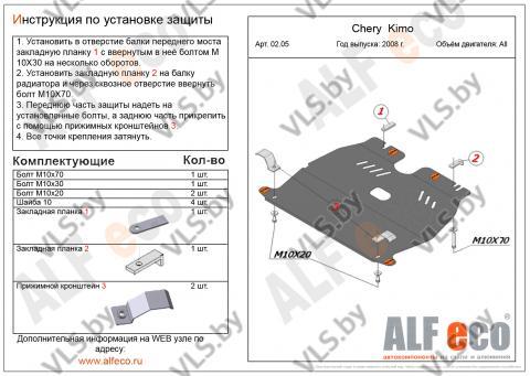 Защита картера и КПП CHERY KIMO с 2008-.. металлическая