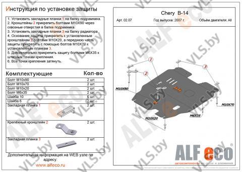 Защита картера и КПП CHERY CrossEastar (B-14) с 2007 -.. металлическая