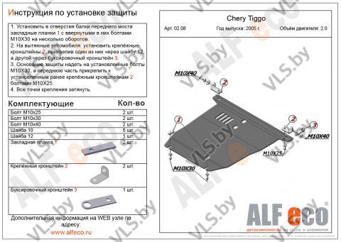 Защита картера и КПП CHERY TIGGO с 2005-2013 металлическая
