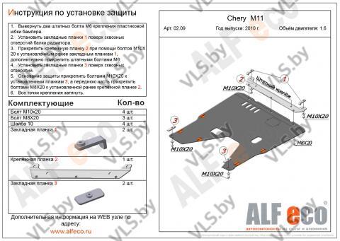 Защита картера и КПП CHERY M11 с 2010-.. металлическая