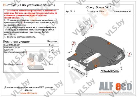 Защита картера и КПП CHERY BONUS с 2011- .. металлическая