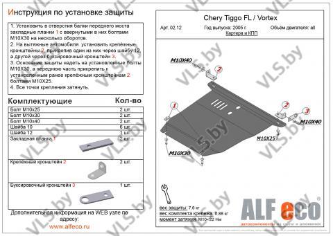 Защита картера и КПП CHERY TIGGO FL с 2006-.., 2013-.. металлическая
