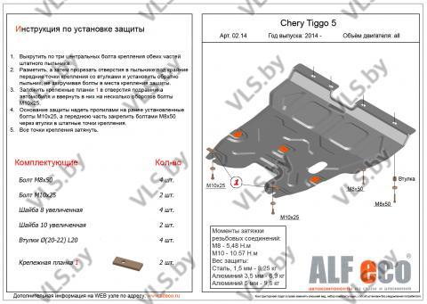 Защита картера и КПП CHERY TIGGO 5 с 2014 - .. металлическая