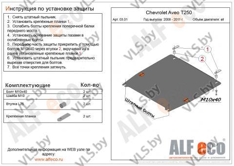 Металлическая защита картера и КПП Chevrolet Aveo с 2006-2011
