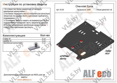 Металлическая защита картера и КПП Chevrolet Epica с 2006-..