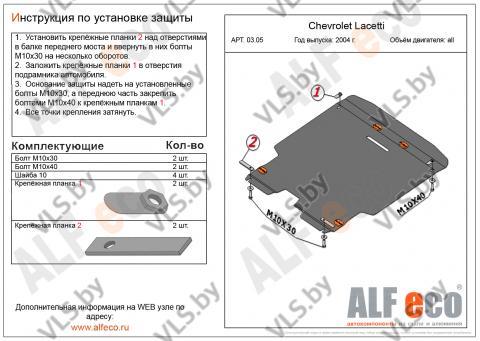 Металлическая защита картера и КПП Chevrolet Lacetti с 2004-..