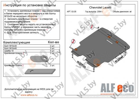 Защита картера и КПП DAEWOO GENTRA с 2013-.. металлическая