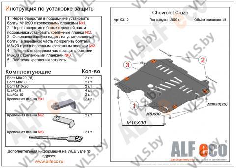 Металлическая защита картера и КПП Chevrolet Cruze с 2009- ..