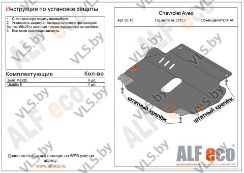 Металлическая защита картера и КПП Chevrolet Aveo с 2011 -..