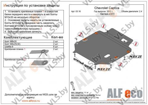 Металлическая защита картера и КПП Chevrolet Captiva с 2011 -..