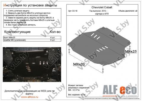 Металлическая защита картера и КПП Chevrolet Cobalt с 2012-..