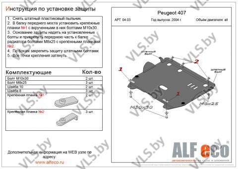 Металлическая защита двигателя и КПП Peugeot 407 с 2004 - 2006