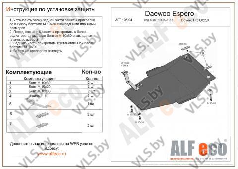 Защита картера и КПП DAEWOO ESPERO с 1991-1999 металлическая