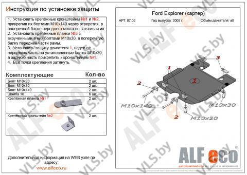 Защита картера Ford Explorer с 2005-2010 металлическая
