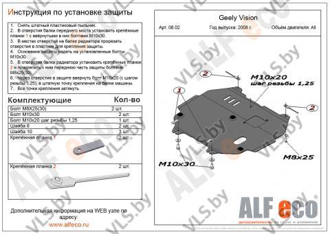 Защита картера и КПП Geely Vision с 2008-.. металлическая