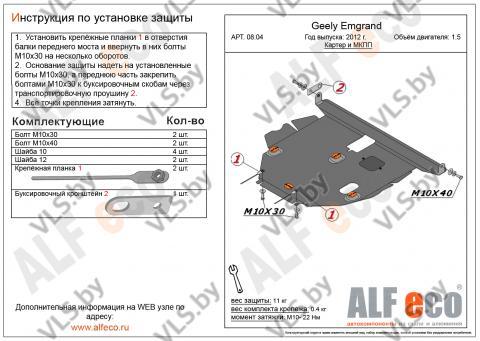 Защита картера и КПП Geely Emgrand с 2012 -.. металлическая