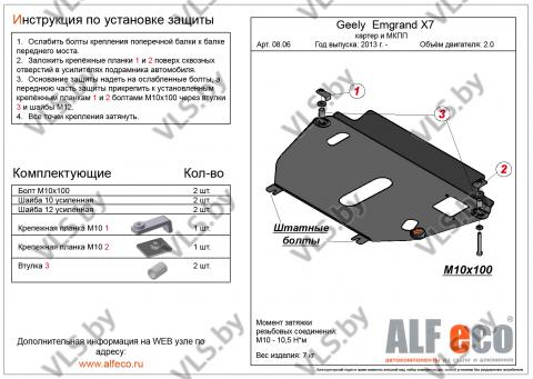 Защита картера и КПП Geely EX7 с 2013-.. металлическая