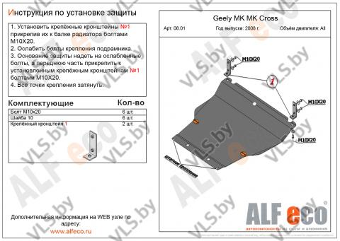 Защита картера и КПП Geely MK, MK Cross с 2008-.. металлическая