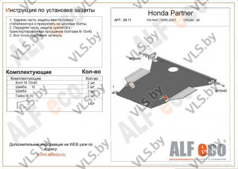 Защита картера и КПП ACURA EL с 1995-2000 металлическая