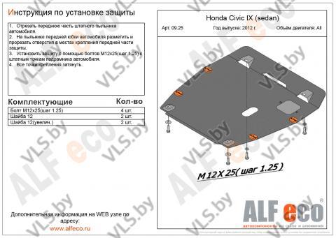 Защита картера и КПП HONDA CIVIC c 2012 -.. (седан) металлическая