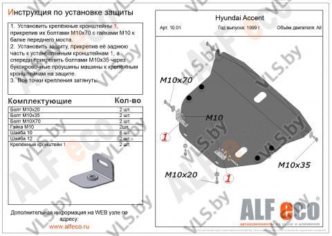 Защита картера и КПП HYUNDAI ACCENT с 1999 -.. металлическая