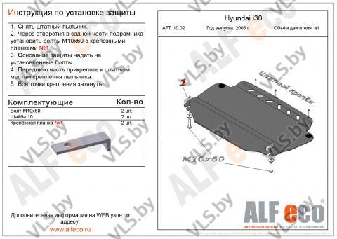 Защита картера и КПП HYUNDAI ELANTRA с 2006-2008 металлическая