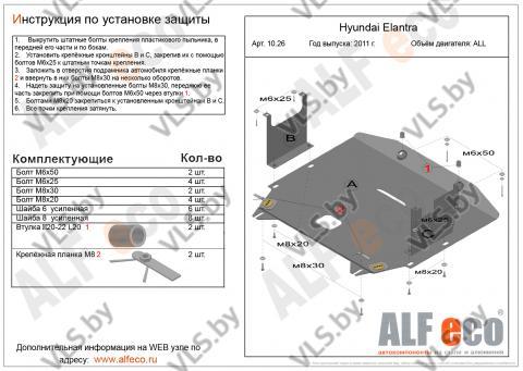 Защита картера и КПП HYUNDAI ELANTRA с 2011-.. металлическая
