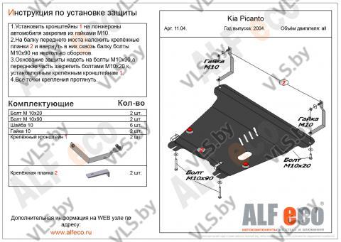 Защита картера и КПП KIA Picanto с 2004-2010 металлическая