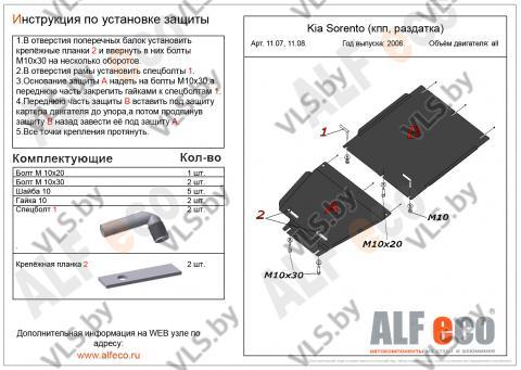 Защита раздатки KIA Sorento с 2002-2009 металлическая