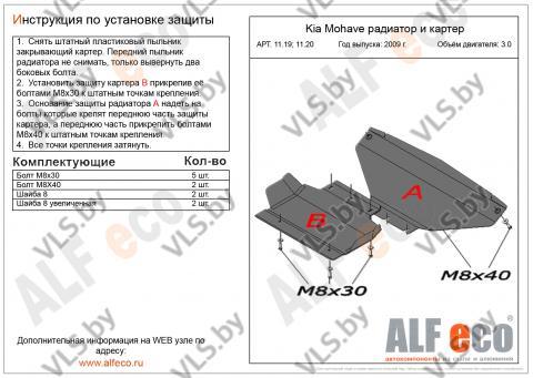 Защита радиатора KIA Mohave с 2009-.. металлическая