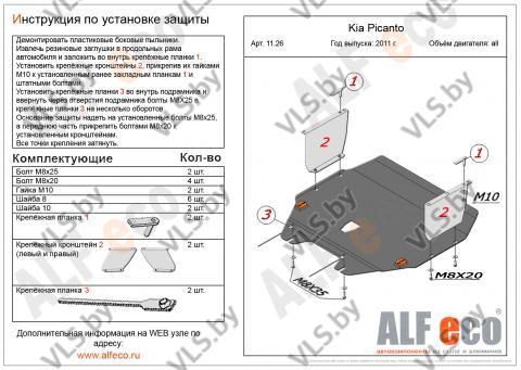 Защита картера двигателя и КПП KIA Picanto с 2011- .. металлическая