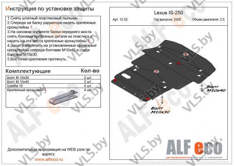 Защита картера двигателя Lexus IS 250 с 2005 - .. металлическая