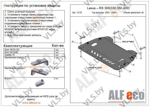 Защита картера двигателя Lexus RX 300, 330, 350, 400 с 2003-2008 металлическая