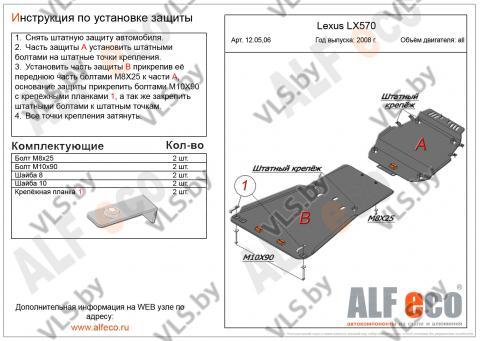 Защита картера двигателя и рулевых тяг Lexus LX570 с 2007 -.. металлическая