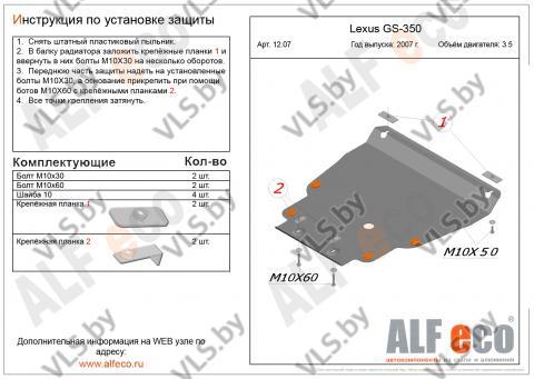 Защита картера двигателя Lexus GS 350 на пыльник с 2007-2012 металлическая