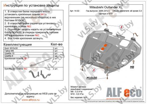 Защита двигателя и КПП MITSUBISHI Outlander с 2006-2012 (кроме объема 3,0) металлическая