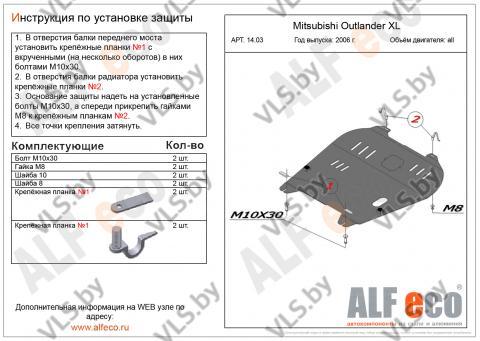 Металлическая защита двигателя и КПП Mitsubishi Outlander с 2006-2012 V=3.0