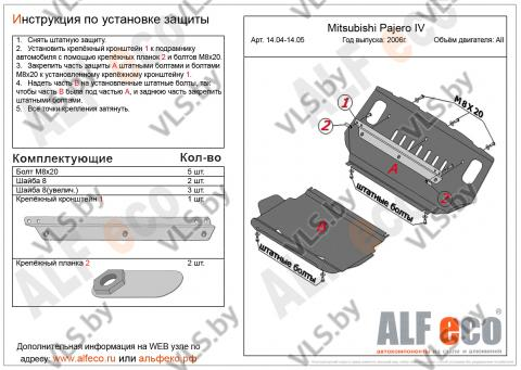 Защита радиатора MITSUBISHI Pajero 4 с 2006-.. металлическая
