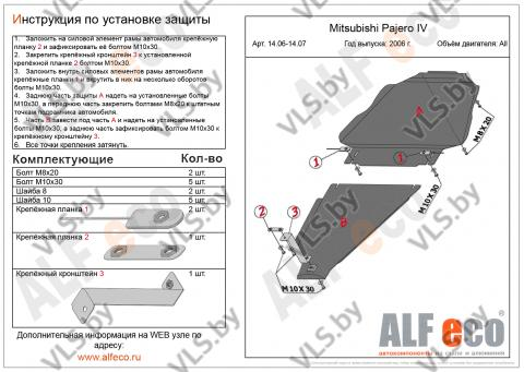 Защита КПП MITSUBISHI Pajero 4 с 2006-.. металлическая