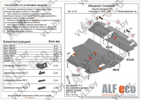 Металлическая защита двигателя и КПП Mitsubishi Outlander (2 части) c 2003-2007 V=2.5