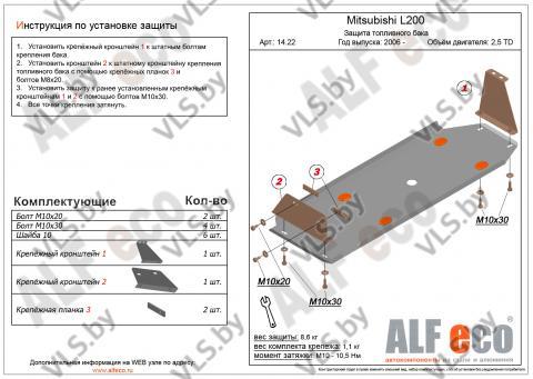 Защита бака MITSUBISHI L-200 с 2007 - .. (объем 2,5TD) металлическая