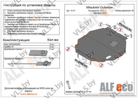 Защита двигателя и КПП MITSUBISHI Outlander c 2012 -.. (кроме объема 3.0) металлическая